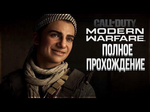 Call Of Duty: Modern Warfare [ COD MW 2019, 2080Ti, 1440p ] - ПОЛНОЕ ПРОХОЖДЕНИЕ