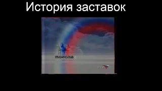История заставок выпуск №4 прогоноз погоды в программе