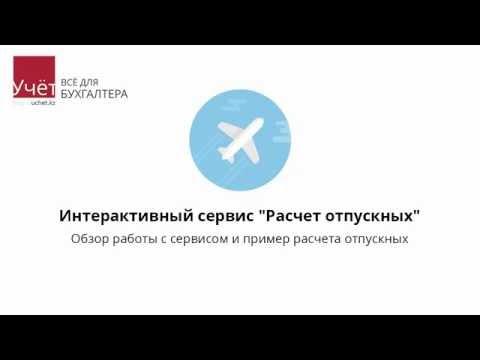 """Пример работы с сервисом """"Расчет отпускных"""""""