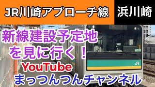 鉄道新線!南武線浜川崎支線はJR川崎アプローチ線へ…新線建設予定地を見に行く!