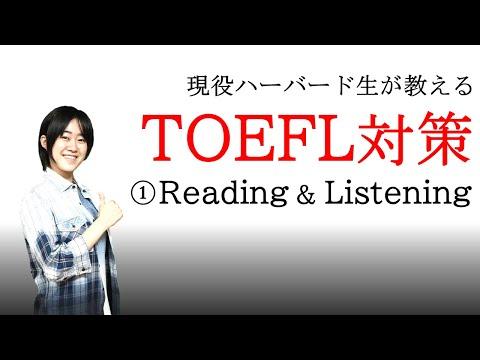 【ハーバード生による】TOEFL対策①【Reading & Listening】