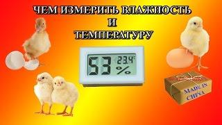 видео Прибор для измерения влажности воздуха в квартире, комнате