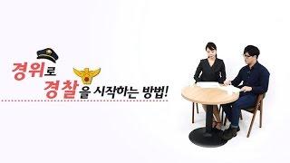 [리얼 입시][14회] 경찰 특집, 경위부터 시작하는 2가지 방법!