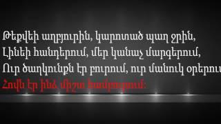 Մարտիկի Երգը / Martiki Ergy Karaoke