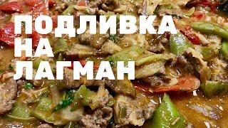 Соус для лагмана. Азиатская кухня! Рецепт бесподобной подливки для лагмана.