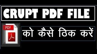 PDF Files ko kaise Thik kare. (Crupt PDF file ko thik kare.)