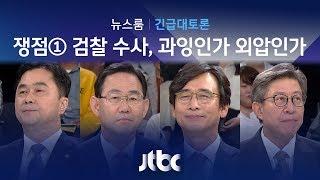 [뉴스룸 긴급토론] 쟁점① 검찰 수사, 과잉인가 외압인가 (2019.10.01)