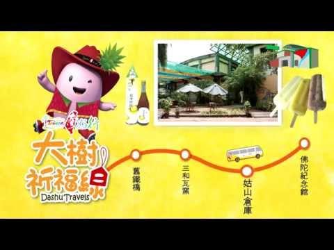 【台灣好行-大樹祈福線】大樹旅遊好便利