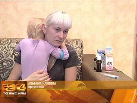 Более 4000 иркутян не могут дозвониться в регистратуру детской поликлиники