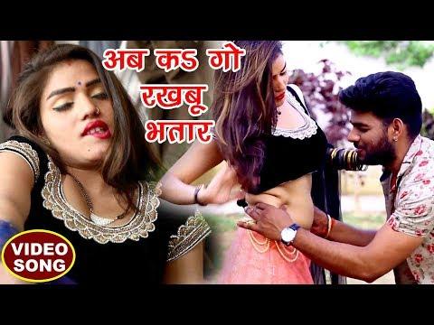 आ गया 2018 का सबसे हिट गाना - क गो रखले भतार रहलू - Ka Go Rakhale - Amit R Yadav - Bhojpuri Hit Song: Subscribe Now:- http://goo.gl/ip2lbk  Download Wave Music official app from Google Play Store - https://goo.gl/GyvICs  If you like Bhojpuri song, Bhojpuri full film and bhojpuri movie songs, Subscribe Now:- http://goo.gl/ip2lbk  Visit our website to download our songs and videos: http://www.bhojpuriwave.com  Like Us On Facebook - https://www.facebook.com/wavemusicofficial/  Album :- Ka Go Rakhale Bhatar Rahlu 2 Song :- Ka Go Rakhale Bhatar Rahlu 2 Singer :- Amit R. Yadav Lyrics :- Jitendra Patel Akela Music Director :- Raja Bhattacharya,Aslam Mirzapuri Video Director :- Anup Gupta Company/ Label :- Wave