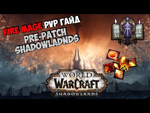 ФАЕР МАГ Pre-Patch Гайд | World of Warcraft: Shadowlands
