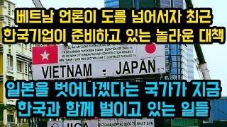 베트남 언론이 도를 넘어서자 최근 한국기업이 준비하고 있는 놀라운 대책, 일본을 벗어나겠다는 국가가 지금 한국과 함께 벌이고 있는 일들