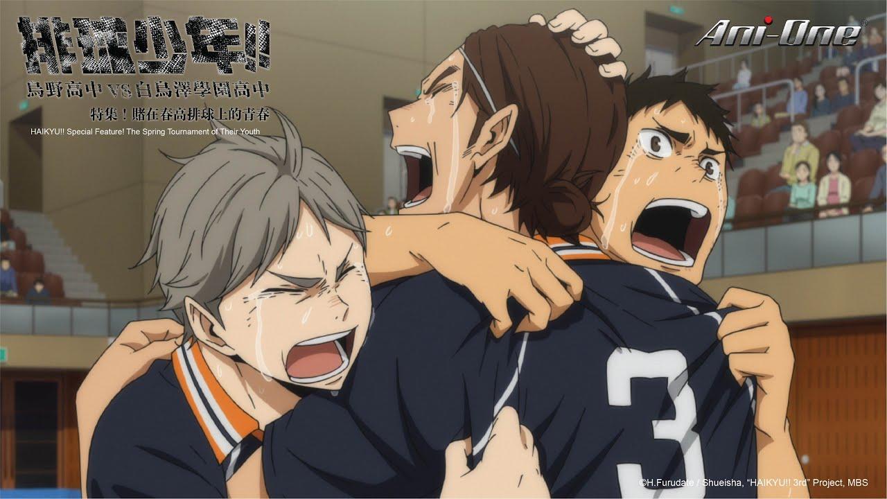 排球少年!! OVA 3 - 特集!賭在春高排球上的青春  |【Ani-One】(日語原聲 | 繁體中文字幕)