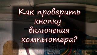 Починил - Как Проверить Кнопку Включения Компьютера. Не Включается Компьютер.(Смотрите в этом видео: Что делать, если не включается компьютер, или как проверить кнопку включения в домашн..., 2014-11-24T08:59:18.000Z)