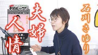 「ようこそ!ENKAの森」 シークレットレッスン #041 石川さゆり「夫婦人情」 thumbnail