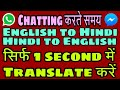 How to translate English to Hindi?| How to translate Hindi to English? | Google translate Mp3