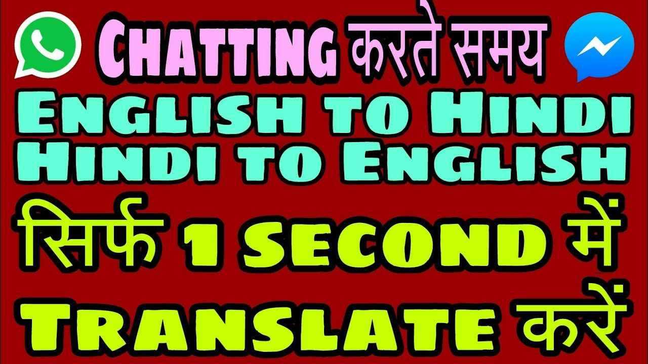 How do you know translate into hindi