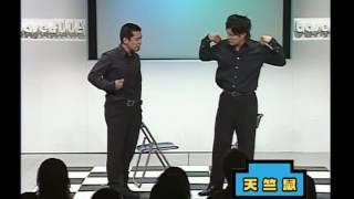 天竺鼠 オールザッツ漫才 ショートコント「電車」