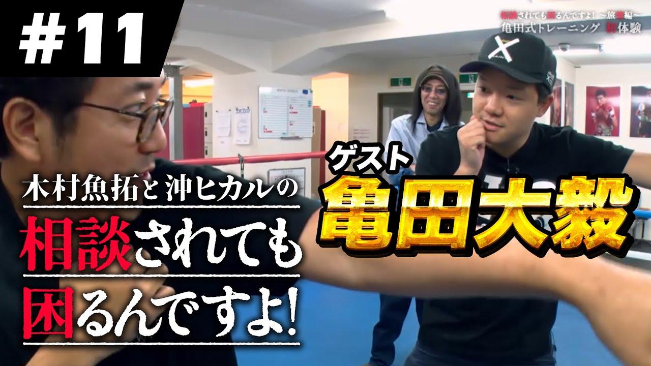 【#11】ゲスト:亀田大毅「木村魚拓と沖ヒカルの相談されても困るんですよ!」旅情編