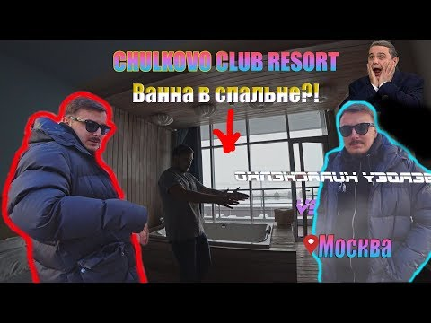 "CHULKOVO RESORT CLUB | ОБЗОР НОМЕРА | ДИЗАЙНЕРСКИЙ НОМЕР ""БРИЗ"" ЧУЛКОВО"