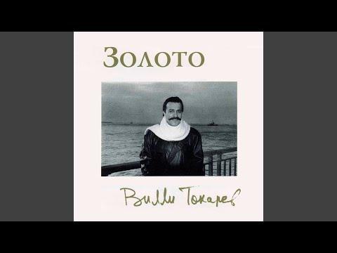 Gitara S Trsnuvsheyu Dekoi (Гитара с треснувшею декой)