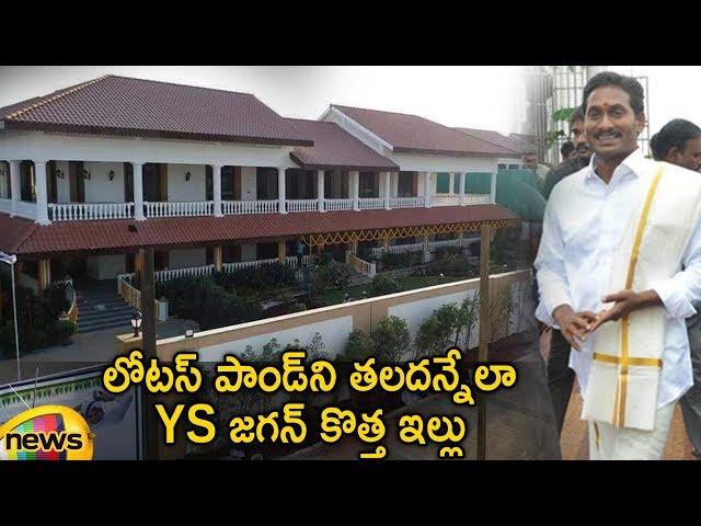 YS Jagan New Luxurious House Warming Ceremony In Amaravati   AP Political News   Mango News