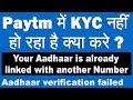 Paytm KYC Problem   Your Aadhaar is already linked with another number   Aadhaar verification failed