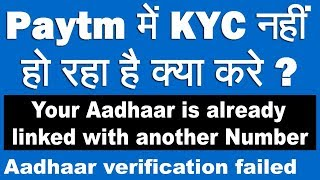Paytm KYC Problem | Your Aadhaar is already linked with another number | Aadhaar verification failed
