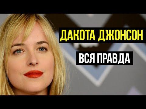 ДАКОТА ДЖОНСОН И ЕЁ 50 ОТТЕНКОВ