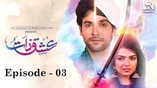 Ishq Zaat Episode 3 LTN May 8