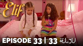 Elif Episode 33 (Arabic Subtitles) | أليف الحلقة 33