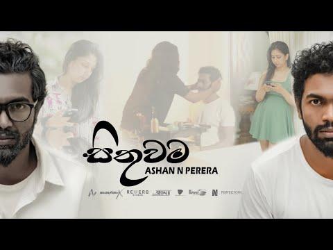 Ashan N Perera | Sithuwama (සිතුවම) Official Music Video