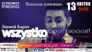 Зеновій Карач та гурт Wszsystko