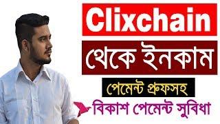Clixchain থেকে প্রতিবারে ৬ ডলার (৫০০ টাঁকা) ইনকাম - ১০০% বিকাশ পেমেন্ট সুবিধা (No Investment) / 2019