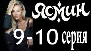 Ясмин. 9-10 серия (2013) мелодрама, фильм, сериал
