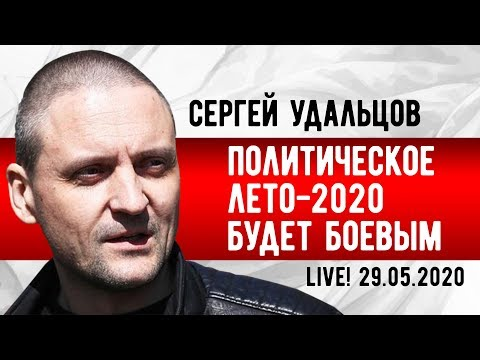 LIVE! Сергей Удальцов: Политическое лето-2020 будет боевым. 29.05.2020