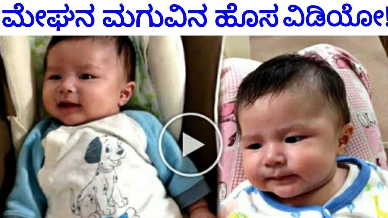 ವೈರಲ್ ವಿಡಿಯೋ: ಮೇಘನಾ ರಾಜ್ ಮಗುವಿನ ಹೊಸ ವಿಡಿಯೋ! Meghana Raj Baby