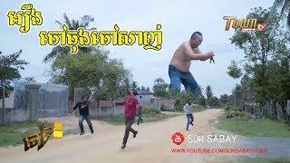 រឿង ចៅធុងចៅសាញ់ 2018 មួយភាគចប់ khmer funny