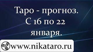Таро прогноз на неделю  со 16 по 22 января 2017 года