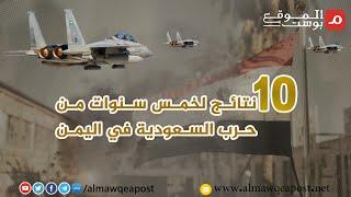 شاهد.. عشر نتائج لخمس سنوات من حرب السعودية في اليمن