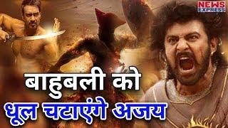 Ajay की Taanaji  चटाएगी Bahubali को  Box office पर धूल