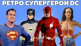 Супергерои DC в Старых Фильмах
