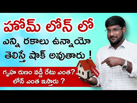 Home Loan In Telugu - Types Of Home Loans Telugu | Interest Rate |Kowshik Maridi |IndianMoney Telugu
