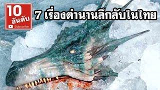 7  ตำนานลี้ลับ ในไทยและยังไม่มีใครไขปริศนาได้
