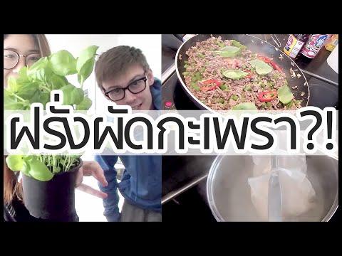 [ครัวขากๆ] ฝรั่งทำอาหารไทย - ผัดกะเพราสดจากต้น 555555 | #สตีเฟ่นโอปป้า