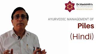 Dr.Vasishth's Ayurvedic Management of Piles (Hindi)