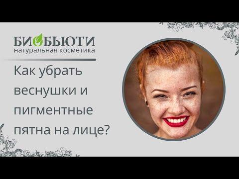 Пигментные пятна на лице - можно ли с ними справиться