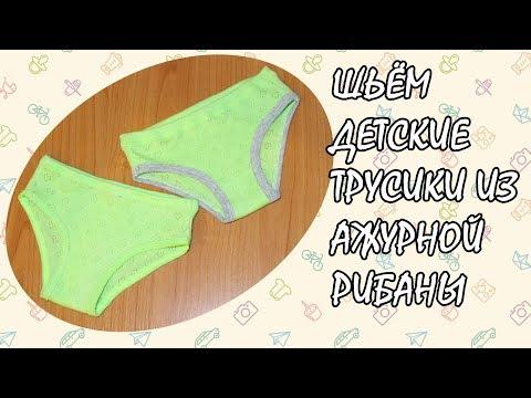 Шьем детские трусики из рибаны (sew Panties).