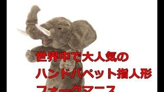 フォークマニス Folkmanis ゾウ 象 ステージパペット ぬいぐるみハンド...