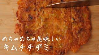 キムチチヂミ Sawayaka Kitchenさんのレシピ書き起こし